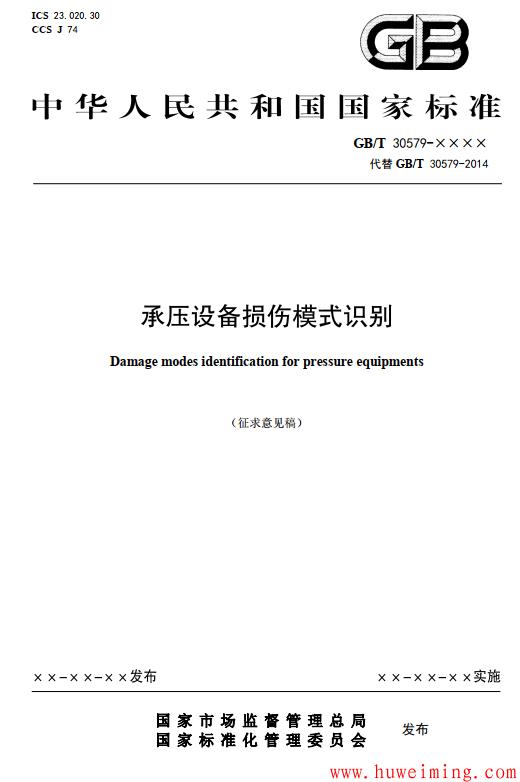 《承压设备损伤模式识别》国家标准征求意见稿.png