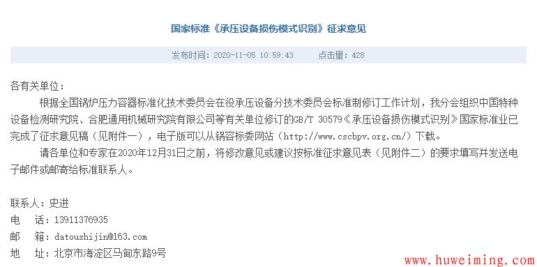 《承压设备损伤模式识别》 征求意见公告.png