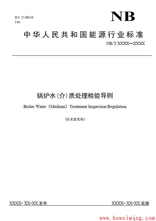 《锅炉水(介)质处理检验导则》征求意见.png