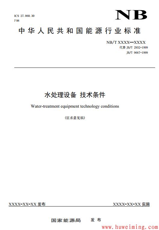 《水处理设备 技术条件》征求意见稿.png