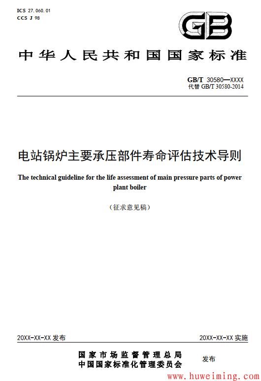 GB T 30580《电站锅炉主要承压部件寿命评估技术导则》征求意见稿.png