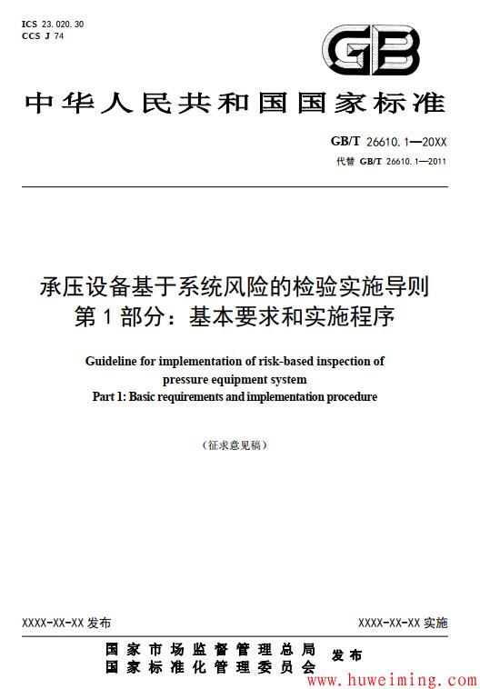 《承压设备系统基于风险的检验实施导则    第1部分:基本要求和实施程序》国家标准征求意见稿.png