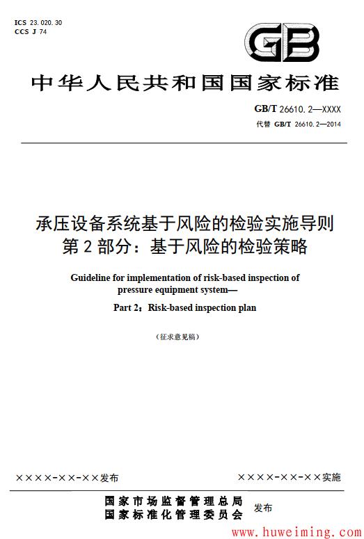 《承压设备系统基于风险的检验实施导则    第2部分:基于风险的检验策略》国家标准征求意见稿.png