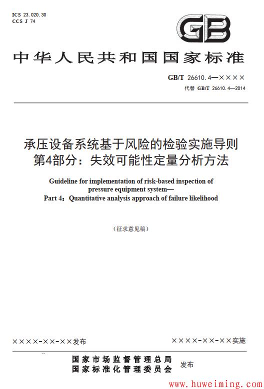 《承压设备系统基于风险的检验实施导则    第4部分:失效可能性定量分析方法》国家标准征求意见稿.png