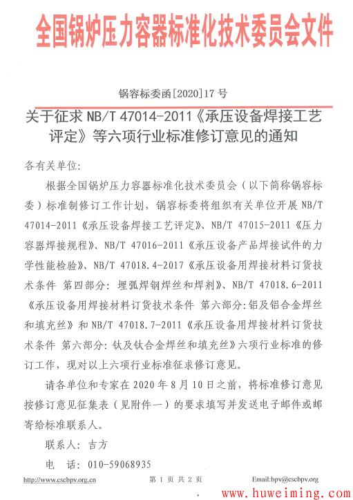 征求NB T 47014-2011《承压设备焊接工艺评定》等六项行业标准修订通知.png