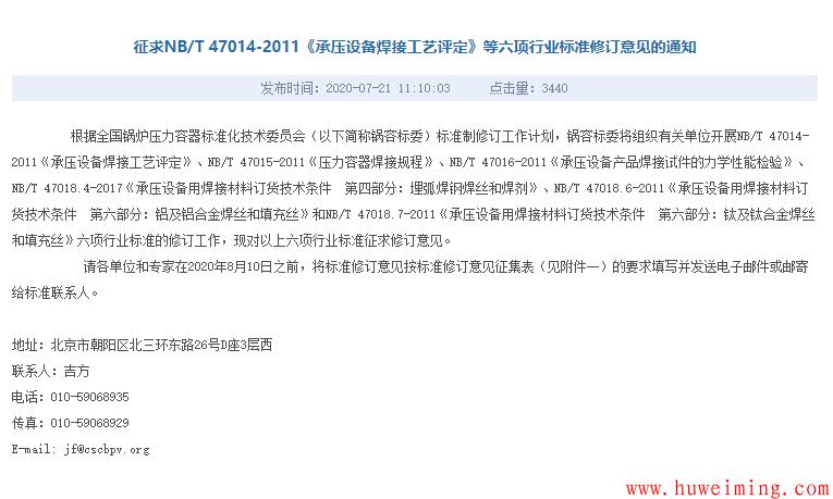 征求NB T 47014-2011《承压设备焊接工艺评定》等六项行业标准修订意见-公告.png