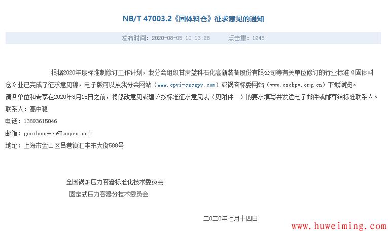 NB T 47003.2《固体料仓》征求意见-公告.png