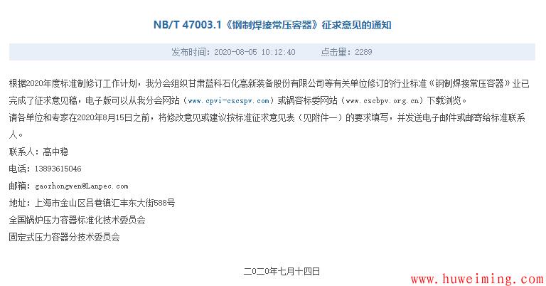 NB T 47003.1《钢制焊接常压容器》征求意见-公告.png