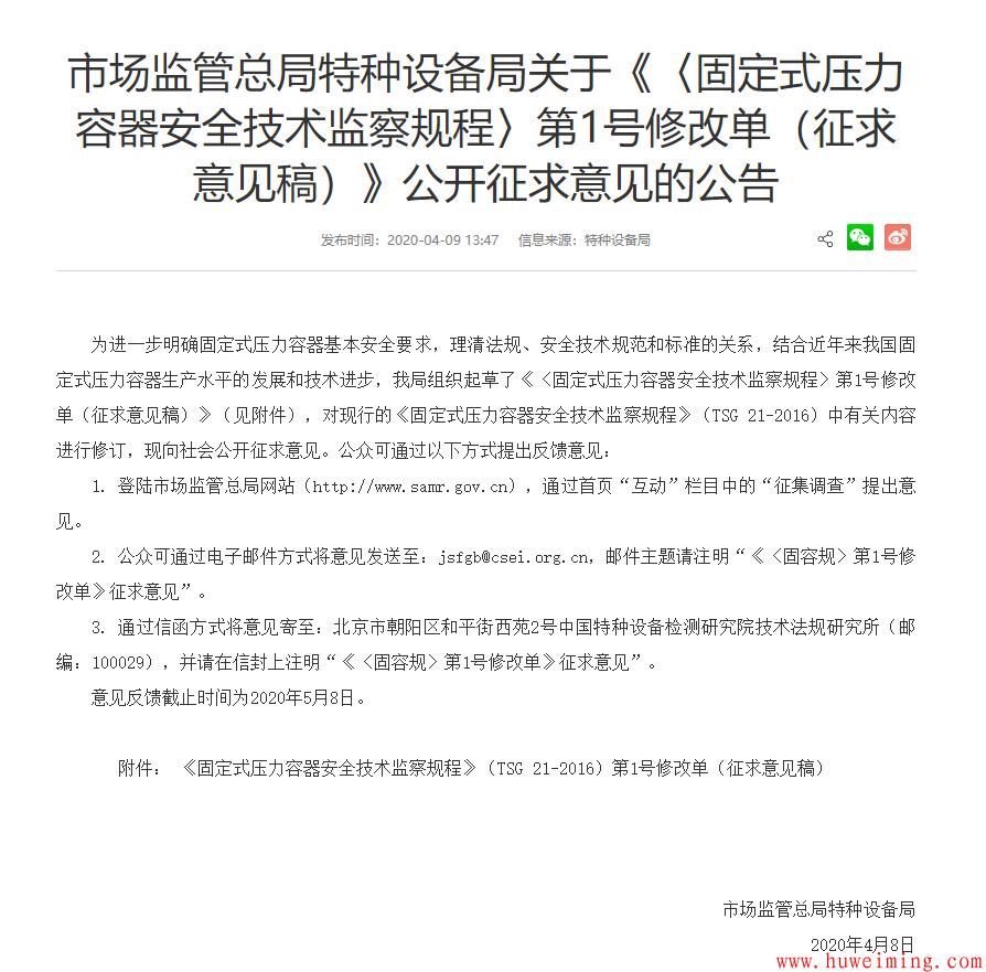 《〈固定式压力容器安全技术监察规程〉第1号修改单(征求意见稿)》公开征求意见.png