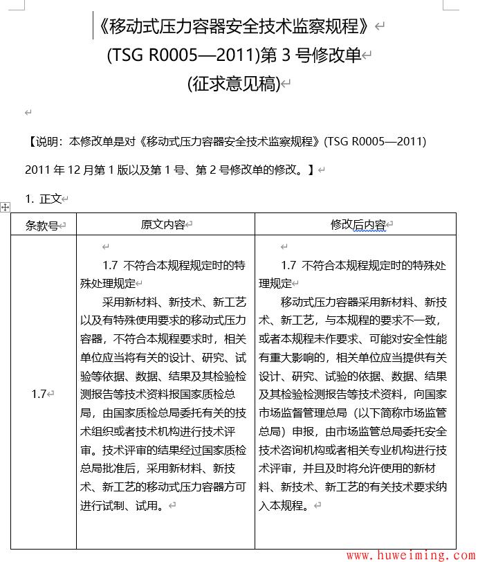 《〈移动式压力容器安全技术监察规程〉第3号修改单 征求意见稿.png