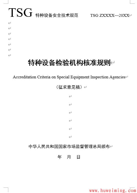 《特种设备检验机构核准规则(征求意见稿)》.png