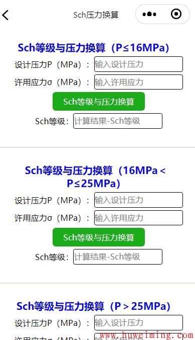 《压力容器实用计算》微信小程序更新了-第七次更新!第3张-胡伟明