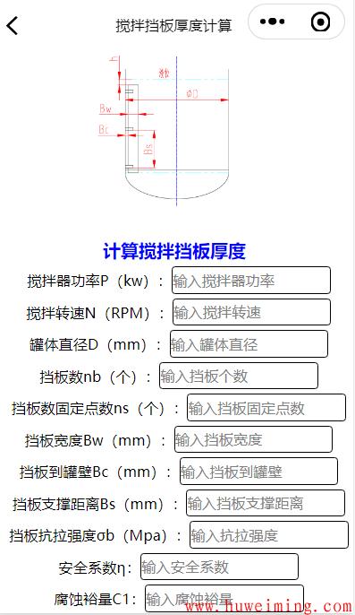 挡板厚度计算.png
