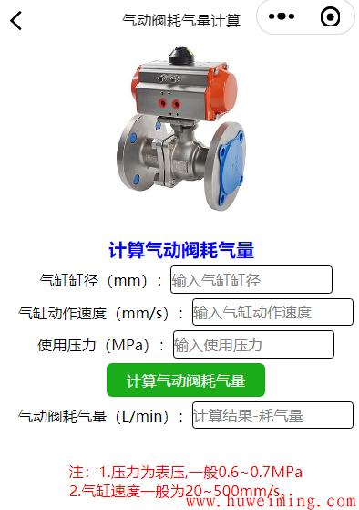 《压力容器实用计算》微信小程序更新了-第九次更新!第3张-胡伟明