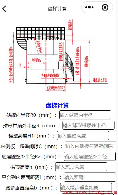 《压力容器实用计算》微信小程序更新了-第九次更新!第4张-胡伟明