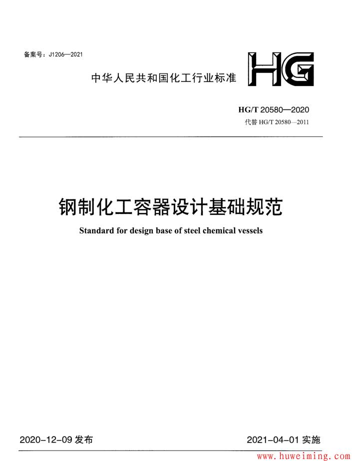HGT20580~HGT20585-2020 钢制化工容器 合订本.png