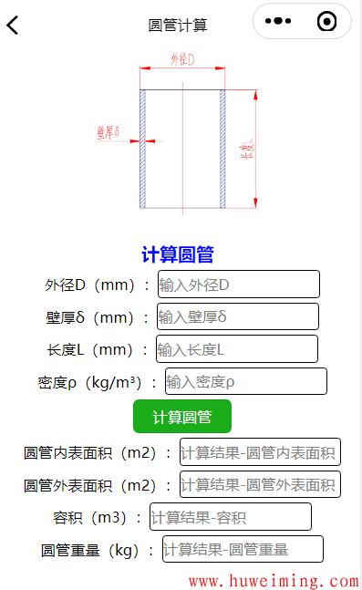 《压力容器实用计算》微信小程序更新了-第十次更新!第6张-胡伟明